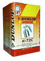 Клей для поролона DUNLOP К-72С (нетто 15кг)