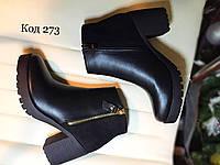 Ботинки женские черные Замочек на каблуке. Польша
