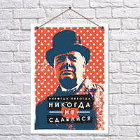 Постер Не сдавайся