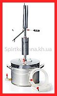 Самогонный а-ат Лидер с сухопарником – минивыпарным модулем и испарительной емкостью - 20л (Харьков)