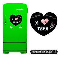 Магнитная доска на холодильник Большая Любовь