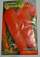 Семена Морковь Красная Роза