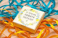 Шоколадный набор 12 причин любить Украину мини