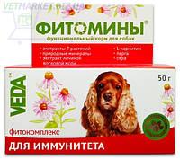 Фитомины с фитокомплексом для иммунитета для собак, 100 табл