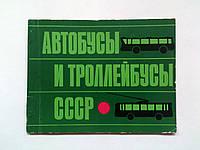 """Автобусы и троллейбусы СССР. Каталог. Киев. """"Реклама"""". 1973 год"""