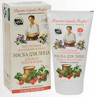 """Питательная маска для лица """"Сметана и клубника"""" от Бабушки Агафьи для всех типов кожи RBA"""