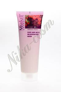 Омолаживающая маска для лица и шеи Magic Duet Markell Cosmetics 115 гр