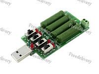 USB нагрузочный резистор, нагрузка регулируемая 0.25-4А