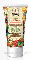 Маска для лица «Активное омоложение (после 50 лет)» от Бабушки Агафьи для всех типов кожи RBA