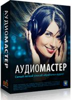 АудиоМАСТЕР 2.0 (AMS Software)