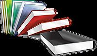 Книги, обложки, типография, полиграфия. Печать книг, Харьков, цена.