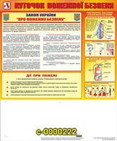 Стенд Уголок по пожарной безопасности