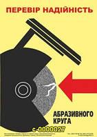 Плакат по безопасности работ с абразивами