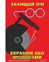 Плакат по безопасности Береги глаза