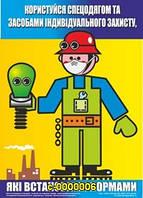 Плакат по безопасности Пользуйся средствами индивидуальной защиты