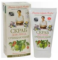 Очищающий скраб для лица Малина и яблоко от Бабушки Агафьи для всех типов кожи насыщает витаминами RBA /06-81N