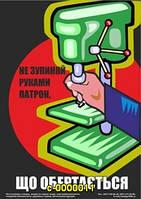 Плакат по охране труда Не останавливай руками патрон