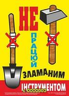 Плакат по охране труда Не работай неисправным инструментом