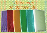 Пеньюар одноразовый (10 шт в упак.) PNU-12-10 YRE