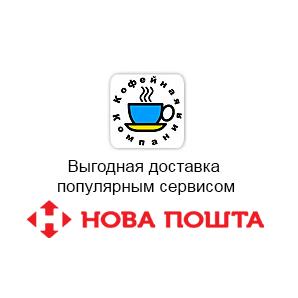 Новые скидки на доставку Новой Почтой для всех покупателей Кофейной Компании