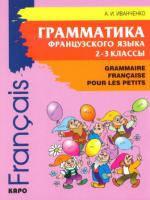 ИванченкоА.И.Грамматика французского языка 2-3кл.
