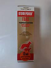 Отоферонол голд(ушные капли для кошек и собак от отодектоза)