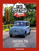 Автолегенды СССР №178