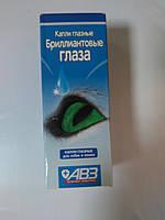 Бриллиантовые глаза(глазные капли для собак и кошек)