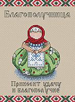 """Набор для вышивки крестом """"М.П.Студия"""" Славянский оберег. Благополучница  М-111"""