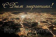 С ДНЁМ ЭНЕРГЕТИКА!!!