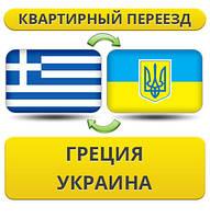 Квартирный Переезд из Греции в Украину
