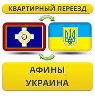 Квартирный Переезд из Афин в Украину