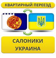 Квартирный Переезд из Салоников в Украину