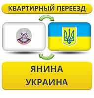 Квартирный Переезд из Янина в Украину