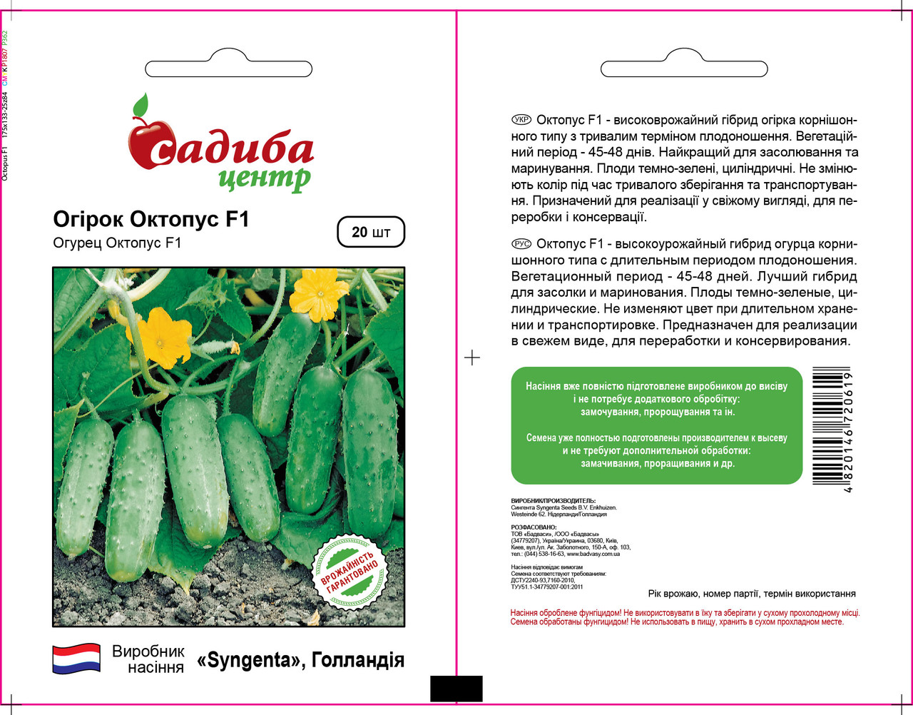 Семена огурца Октопус F1 (Syngenta / САДЫБА ЦЕНТР) 20 семян - пчелоопыляемый, ранний гибрид (45-48 дня)