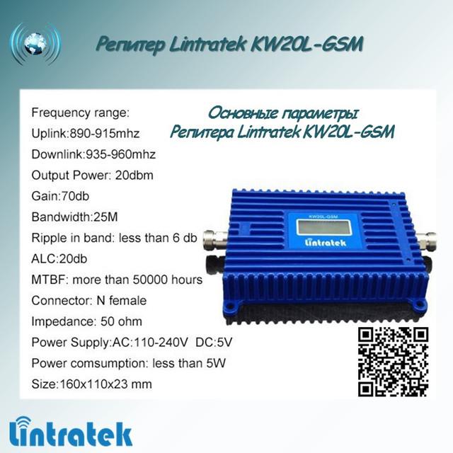 Основные параметры Репитера Lintratek KW20L-GSM