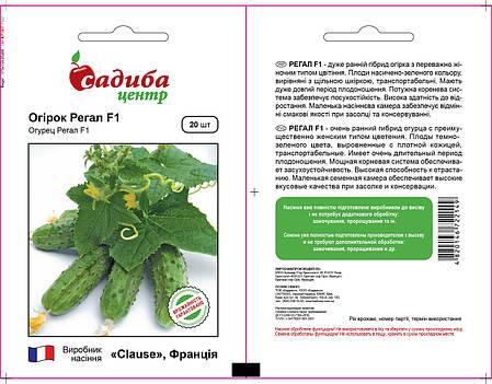 Семена огурца Регал F1 (Clause / САДЫБА ЦЕНТР), 20 семян — пчелоопыляемый, ультра-ранний гибрид (45-48 дней), фото 2