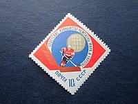 Марка СССР 1966 спорт хоккей чемпионы Мира и Европы н/гаш
