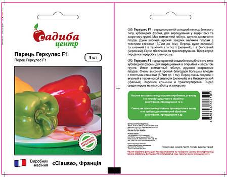 Семена перца Геркулес F1 (Clause/САДЫБА ЦЕНТР) 8 сем — среднеранний (70-75 дн), кубовидный, красный, сладкий, фото 2