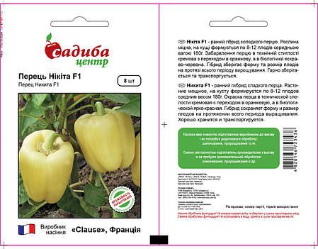 Семена перца Никита F1 (Clause/САДЫБА ЦЕНТР) 8 семян — ранний (70 дней), кубовидный, красный, сладкий, фото 2