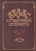 Атлас кулинарной мудрости И.А.Фельдман