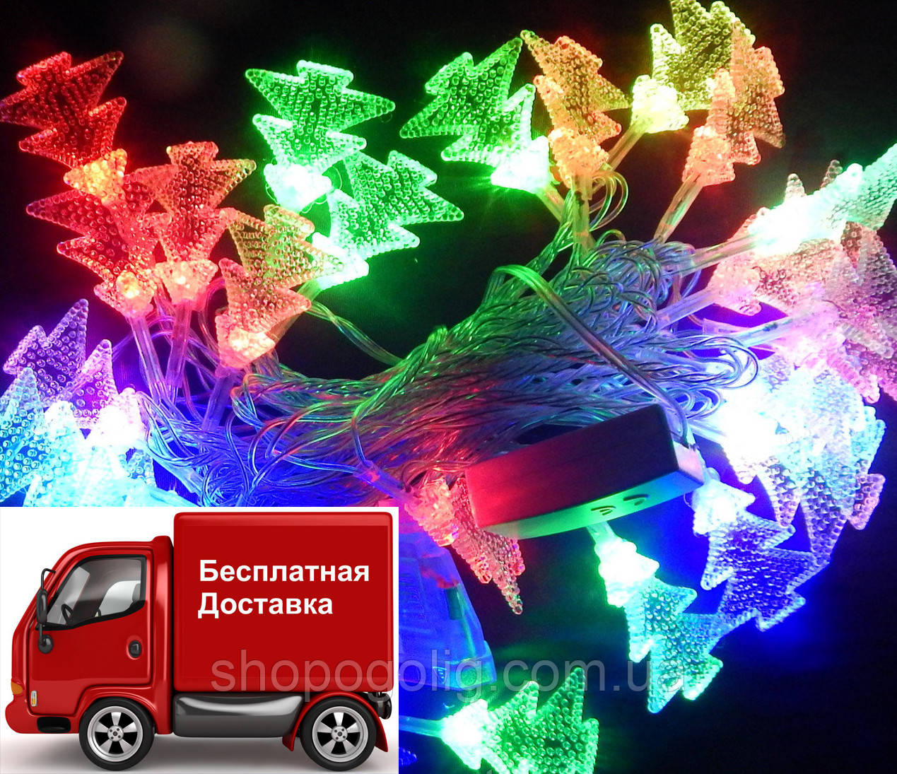 Светодиодная Гирлянда Ёлочки LED 40 мульти (длина 5м)