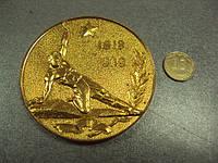 Медаль 50 лет жвзркку им.ленинского комсомола
