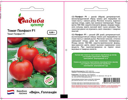 Семена томата Полфаст F1 (Бейо/Bejo/САДЫБА ЦЕНТР) 0,05 г —ультраранний (56 дн) красн, детерминант плоско-кругл, фото 2