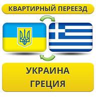 Квартирный Переезд из Украины в Грецию
