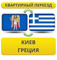 Квартирный Переезд из Киева в Грецию