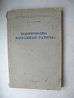 """Г.Рудзский """"Водопроводно-монтажные работы"""". 1946 год"""