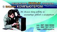 Ремонт компьютеров и ноутбуков на дому и в  офисе Житомир