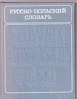 Русско-польский словарь Около 11500 слов