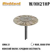 Щетка для обработки металла,W/HH21HP, Stoddard ( Стоддард)